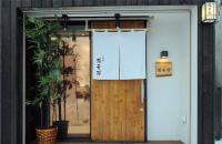 蕎麦花王子町店[直営店]